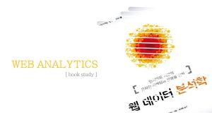 웹 데이터 분석학
