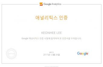 logicre의 구글 애널리틱스 자격 인증서
