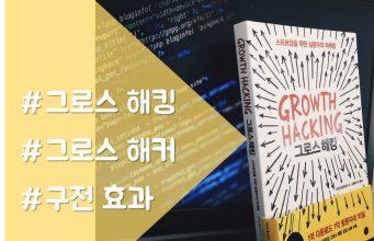그로스해킹, 그로스해커, 구전효과